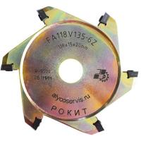 Дисковая фреза РОКИТ FA-118.V135-6Z